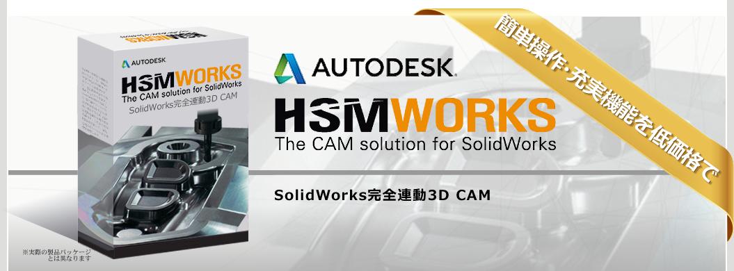 HSMWORKS システムクリエイト